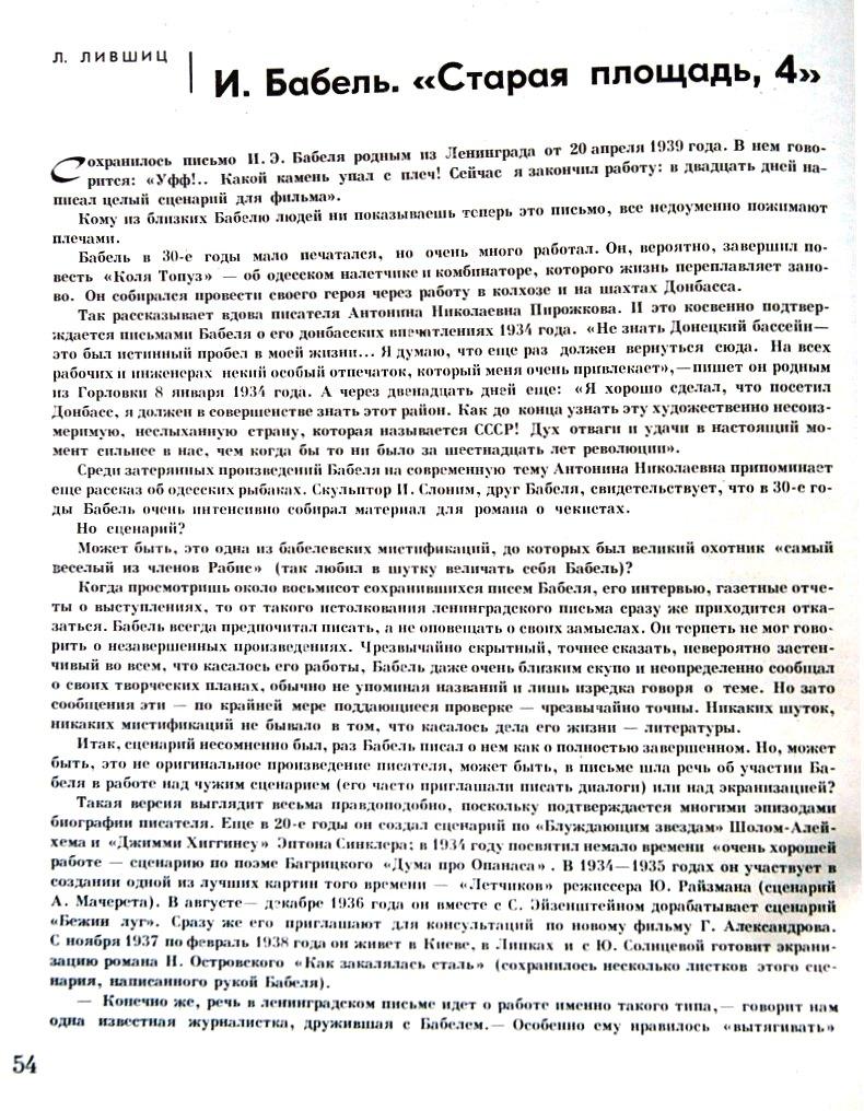 Статья Л.Я. ЛИВШИЦА - И. Бабель «Старая площадь, 4»