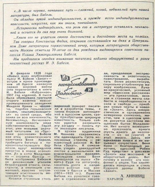 Публикация Л.Я. ЛИВШИЦЕМ рассказа И. Бабеля «Закат»