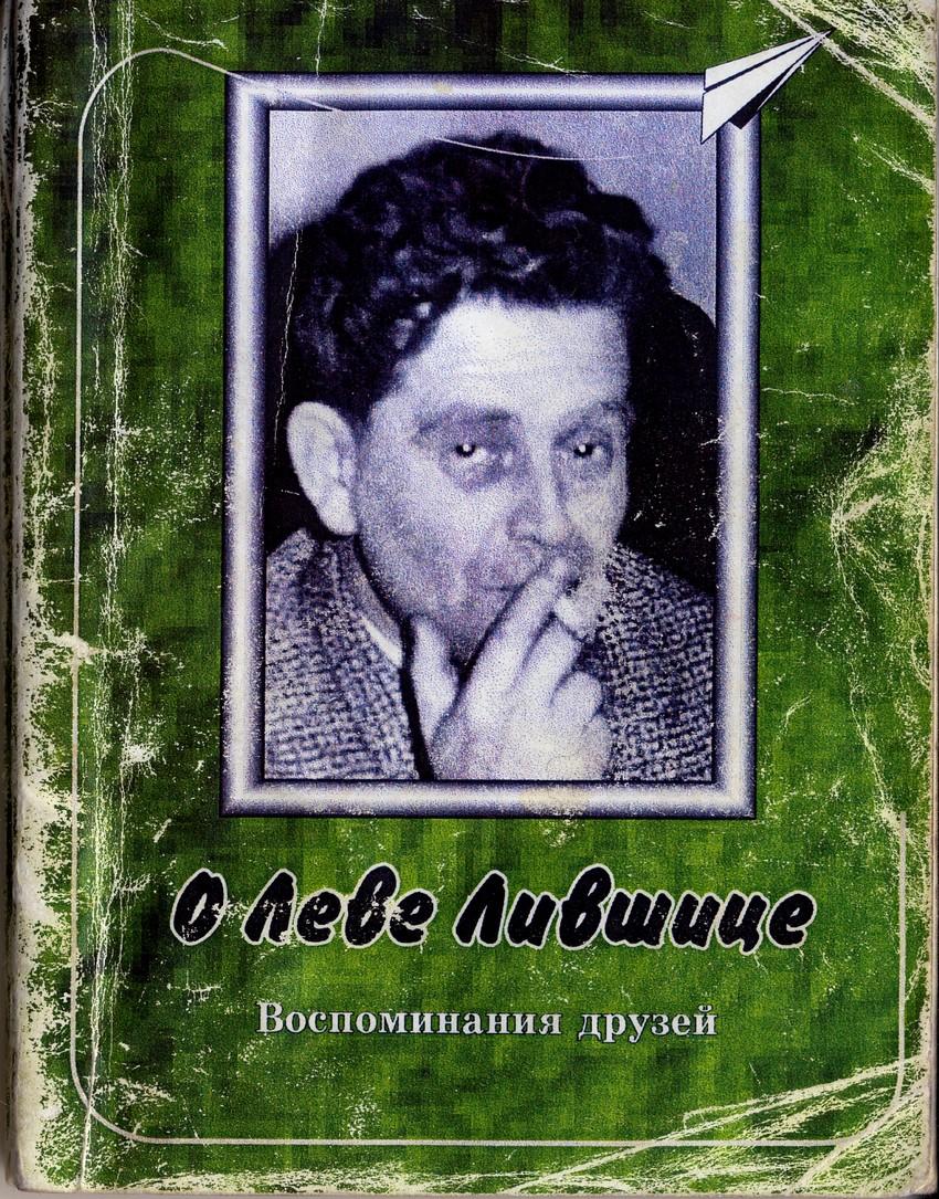 """Обложка первого издания """"О Леве Лившице..."""". 1996."""
