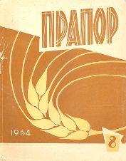 """Журнал """"Прапор"""" №8 1964 г."""