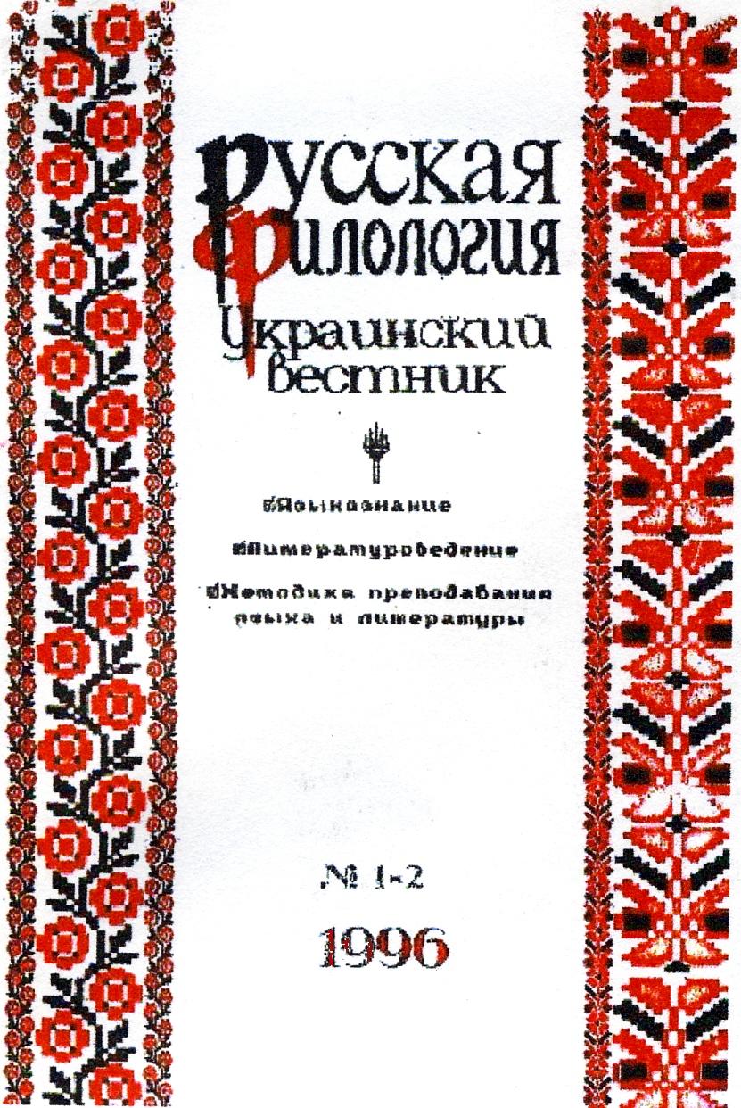 http://www.levlivshits.org/images/publications/ukr_r-fil.jpg
