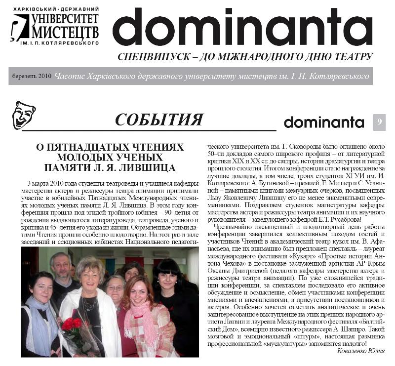 Ю. КОВАЛЕНКО - Доминанта. 2010