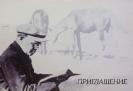БАБЕЛЕВСКАЯ КОНФЕРЕНЦИЯ 23-26 июня 2014 г._16