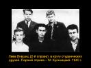 Лёва Лившиц_26