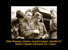 Лёва Лившиц_40
