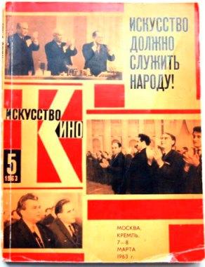 """Журнал """"Искусство кино"""" №5-1963"""