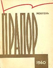 """Журнал """"Прапор"""" №10 1960 г."""