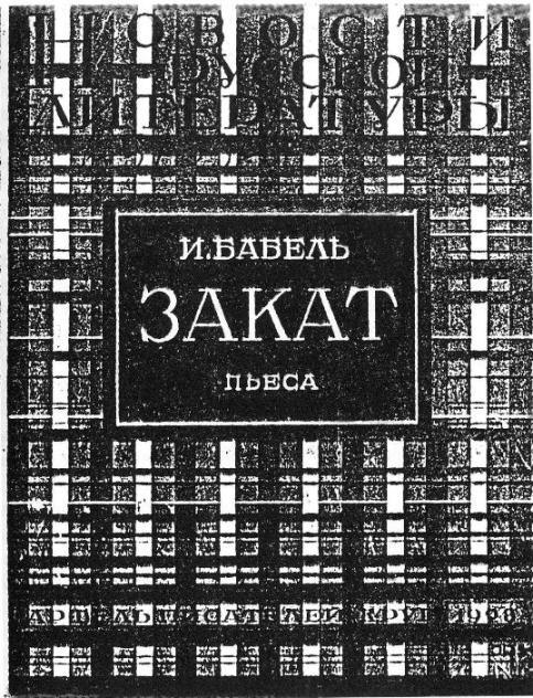 """Пьеса И.Э. Бабеля """"Закат"""" (1928)"""