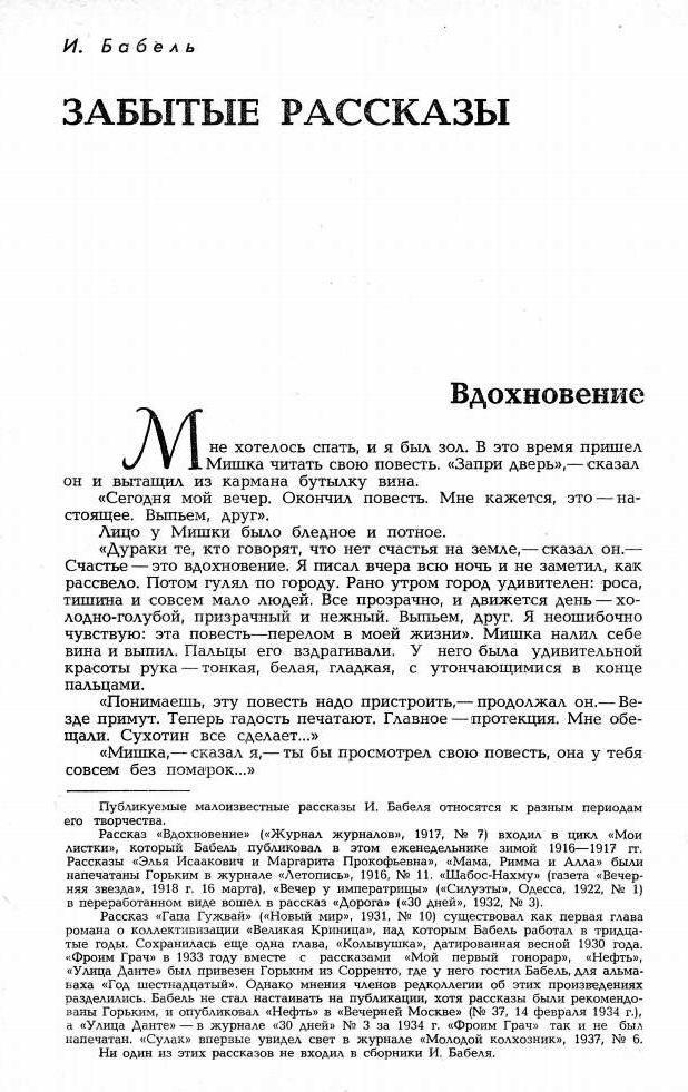 Публикация Л.Я. ЛИВШИЦЕМ подборки забытых рассказов И. Бабеля