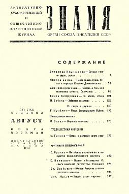 """Обложка журнала """"Знамя"""", №8 1964 г."""